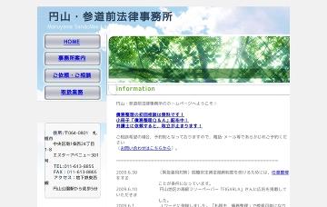 円山・参道前法律事務所
