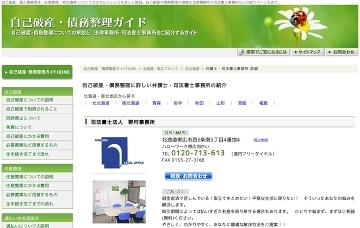 野村事務所(司法書士法人)