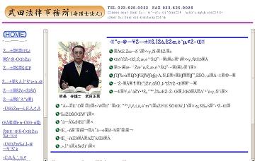 武田法律事務所(弁護士法人)