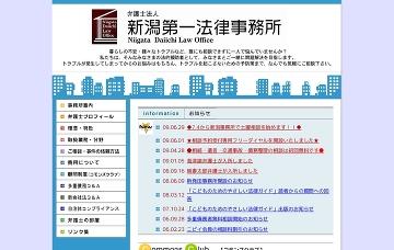 新潟第一法律事務所(弁護士法人)新発田事務所