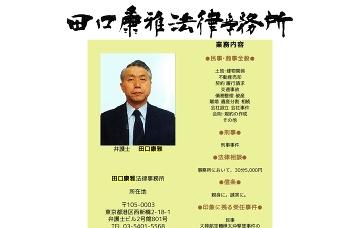 田口康雅法律事務所