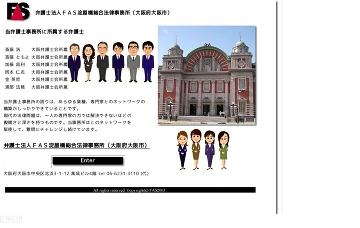 FAS(弁護士法人)淀屋橋総合法律事務所