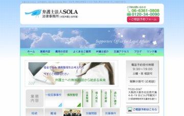 弁護士法人SOLA(ソラ)法律事務所