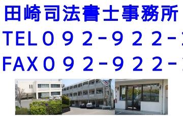 田崎司法書士事務所